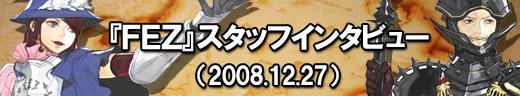 20081226fez00.jpg