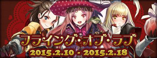 20150210_event.jpg