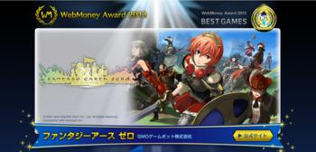 【WebMoney Award 2013】-BEST GAMES- ファンタジーアース ゼロ.png