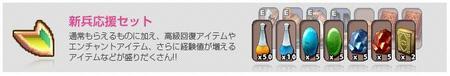新兵応援セット.jpg