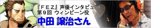 fez_voiceact_int_520_96_bannar09.jpg